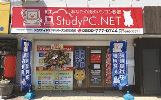 パソコン教室で開業するならStudyPC.NET