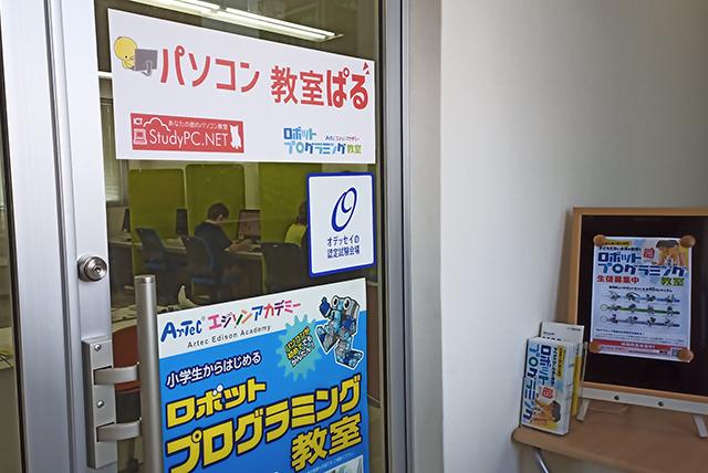 パソコン教室ぱる